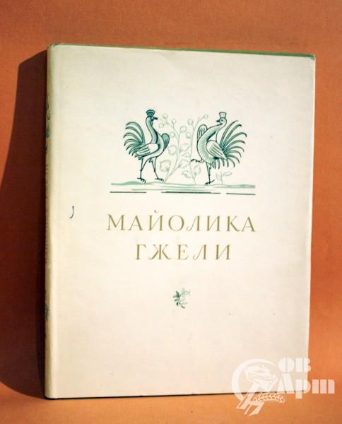 "А.Б. Салтыков ""Майолика гжели"""