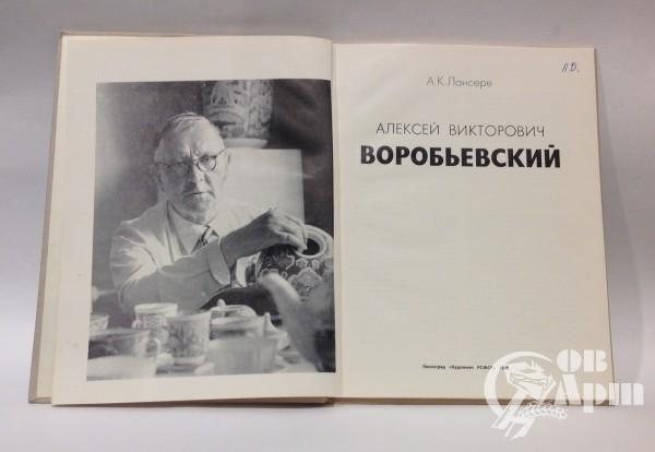 """А.К. Лансаре """"Алексей Викторович Воробьевский"""""""