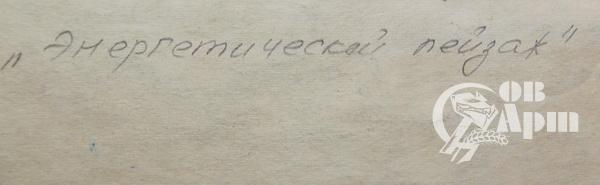 """Акварель """"Энергетический пейзаж"""""""