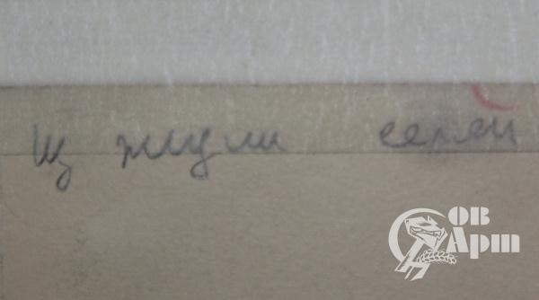 """Акварель""""Из жизни селян"""""""