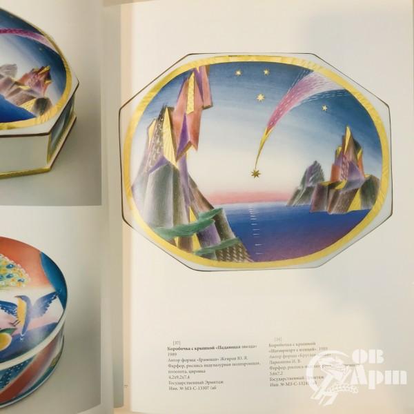 Альбом - каталог «Ковчег. Фарфор Татьяны Афанасьевой»
