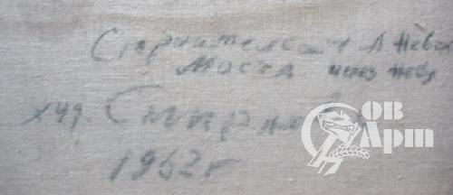 """Александро - Невский мост"""