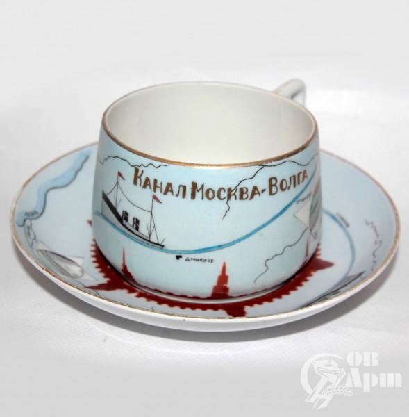 """Чашка с блюдцем """"Канал Москва-Волга"""""""