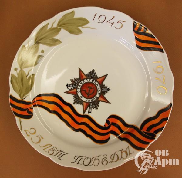 "Декоративная тарелка ""25 лет победы"""