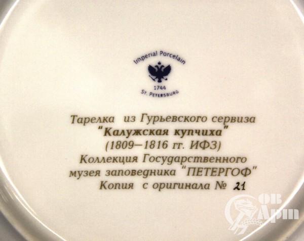 "Декоративная тарелка ""Калужская купчиха"""
