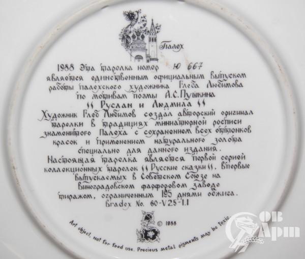 "Декоративная тарелка ""Руслан и Людмила"""