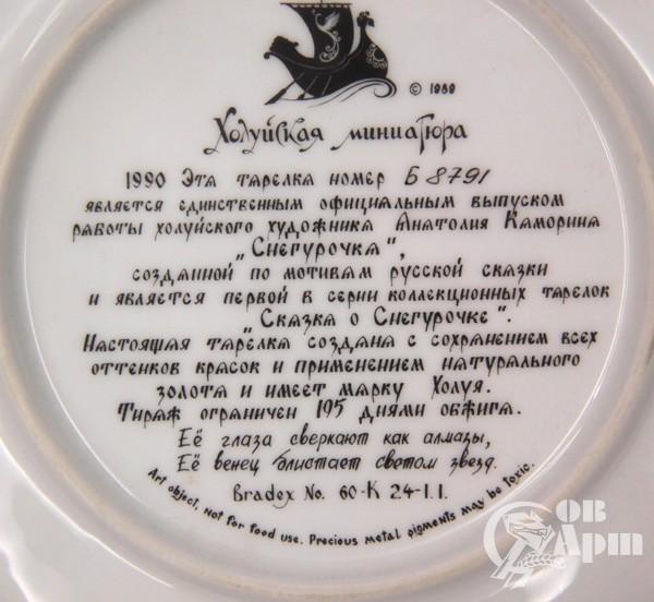 "Декоративная тарелка ""Снегурочка"""