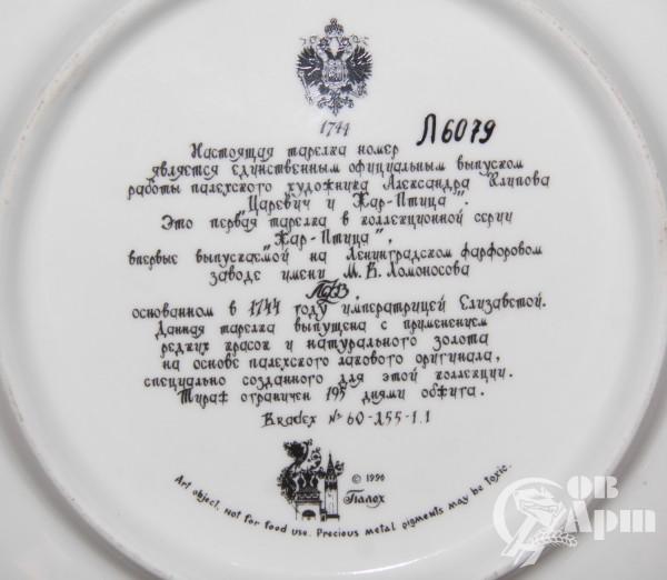 "Декоративная тарелка ""Царевич и Жар-Птица"""