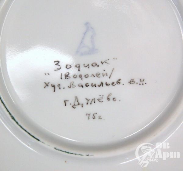 """Декоративная тарелка """"Водолей"""" из серии """"Знаки зодиака"""""""