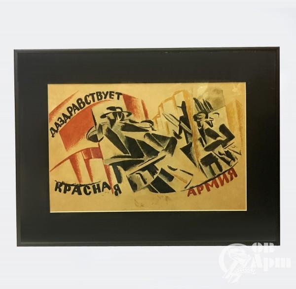 """Эскиз """"Да здравствует Красная армия"""", В. Лебедев"""