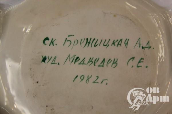 """Горельеф """"150 лет Дулевскому фарфоровому заводу"""""""
