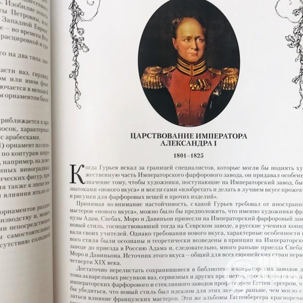 «Императорский фарфор 1774-1917»