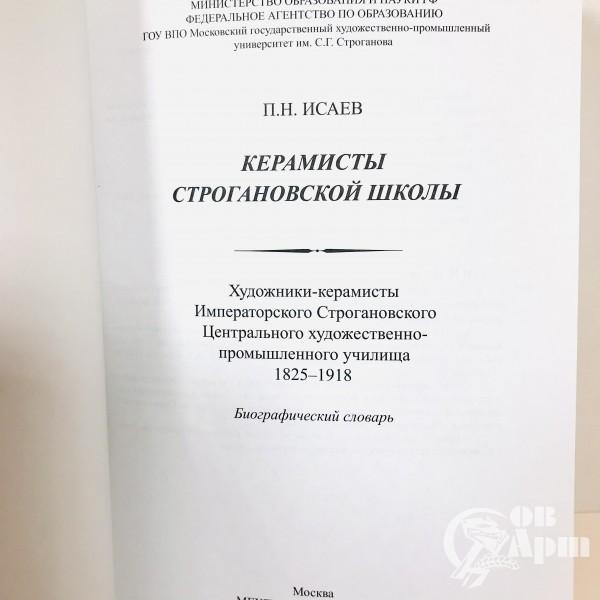 Исаев П.Н. «Керамисты Строгановской школы 1825-1919 г. Биографический словарь»