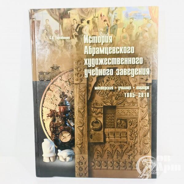 История Абрамцевского учебного заведения 1885-2010 годы