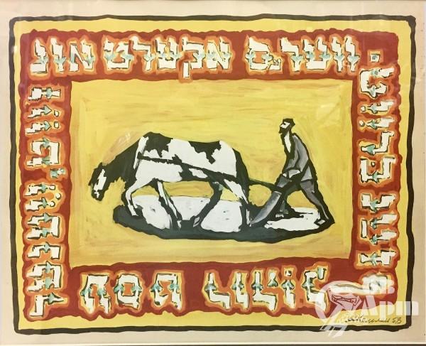 Картина с сюжетом сельской жизни, художник  А.Л. Каплан