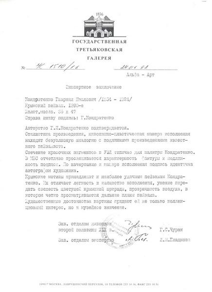 """Картина """"Крымский пейзаж"""""""