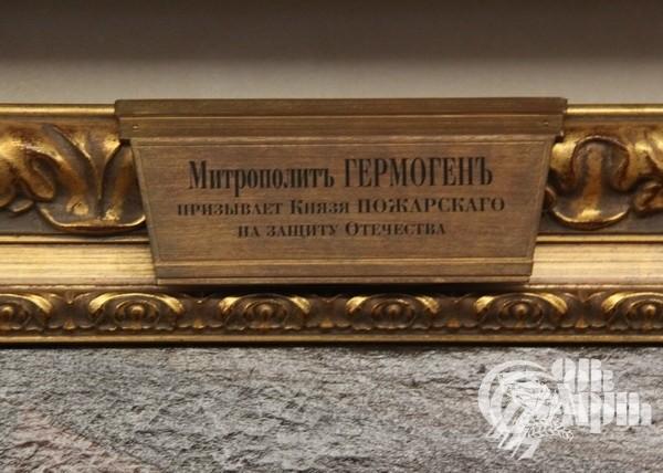 """Картина """"Митрополит Гермоген призывает князя Пожарского на защиту Отечества"""""""