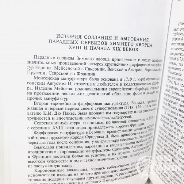 Казакевич Н. «Западноевропейский фарфор в Эрмитаже»