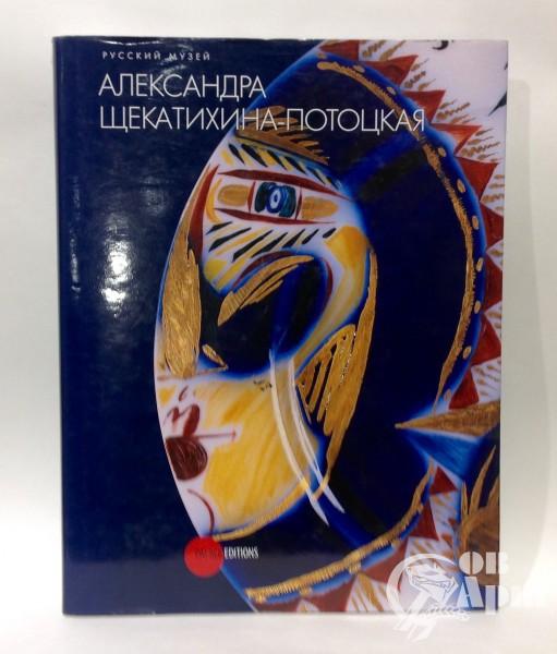 """Книга """" Александра Щекатихина-Потоцкая"""""""