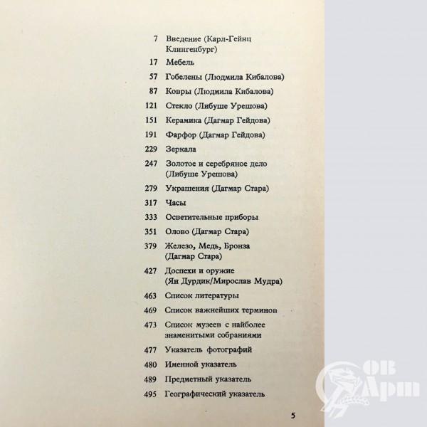 """Книга """"Большая иллюстрированная энциклопедия древностей"""""""