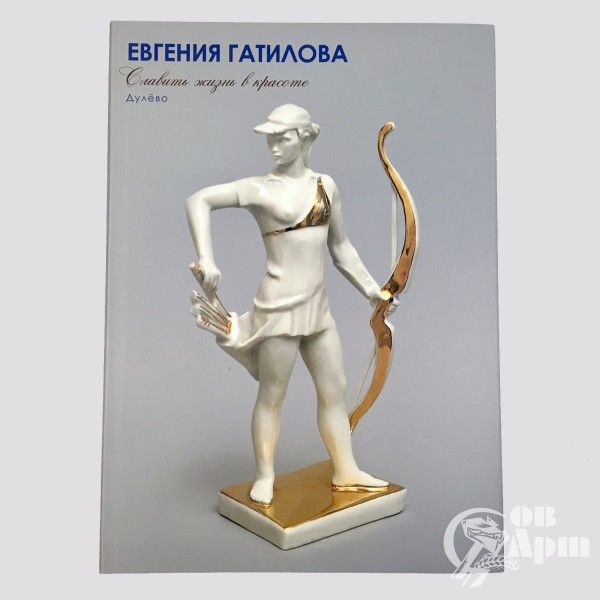 """Книга """"Евгения Гатилова. Мастера совтеского фарфора"""""""