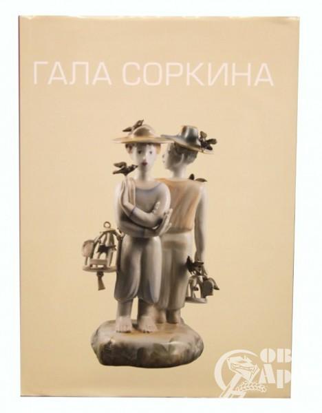 """Книга """"Гала Соркина"""""""