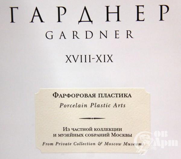 """Книга """"Гарднер. Фарфоровая пластика"""""""
