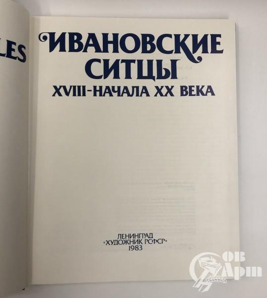"""Книга """"Ивановские ситцы"""""""