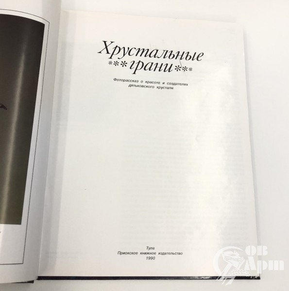 "Книга ""Хрустальные грани"""