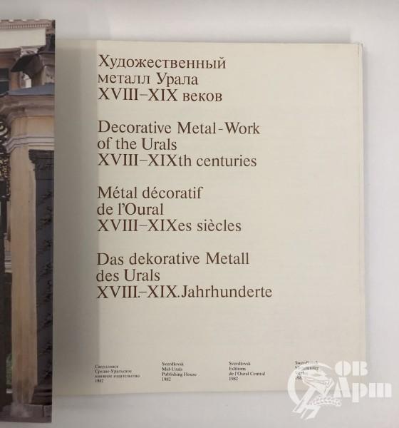 """Книга """"Художественный металл Урала"""""""