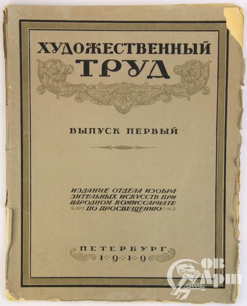 """Книга """"Художественный труд. Выпуск первый."""""""