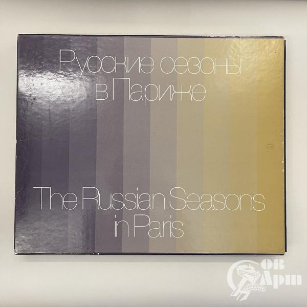 """Книга """" Русские сезоны в Париже"""""""