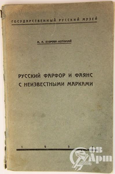"Книга ""Русский фарфор и фаянс с неизвестными марками"""