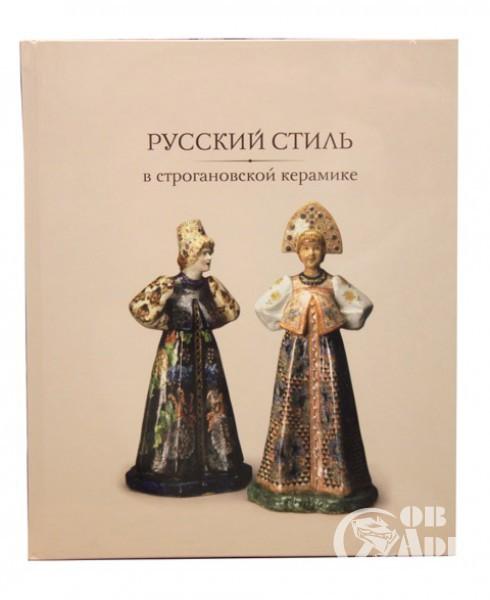 """Книга """"Русский стиль в строгановской керамике"""""""