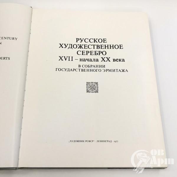 """Книга """"Русское художественное серебро"""