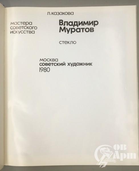 """Книга """"Свободная пластика стекла""""  Виктор Шевченко"""