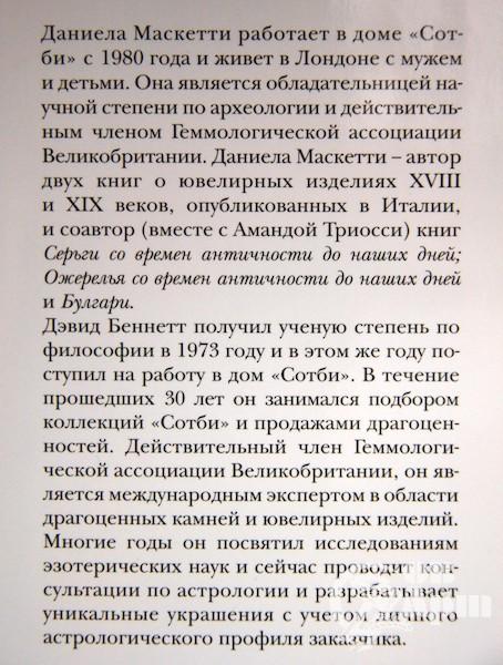 """Книга """"Ювелирное искусство"""""""