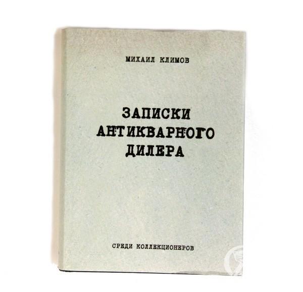 "Книга ""Записки антикварного дилера"""