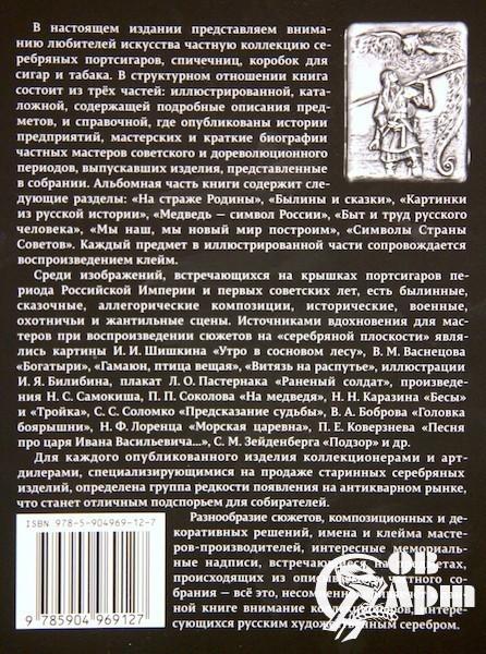 """Книга """"Зажжёшь — вспомни, потушишь — не забудь.Сказки и реальность в русском и советском портсигаре"""""""