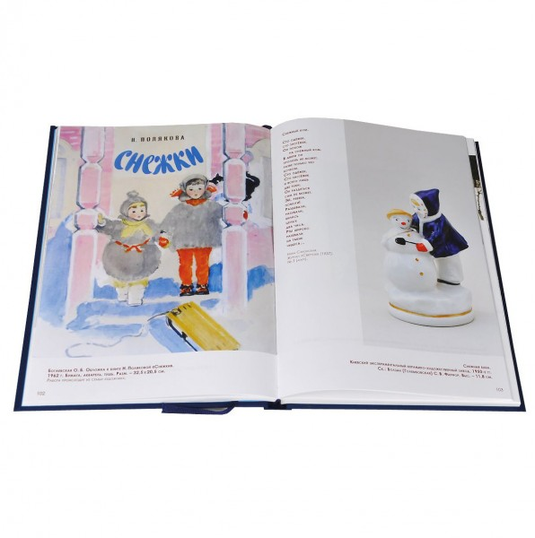 "Книга ""Зимний альбом"""