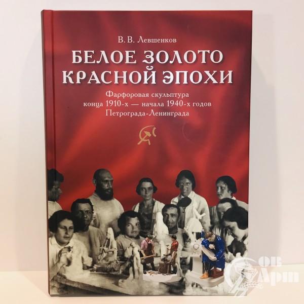 Левшенков В.В. «Белое золото красной эпохи»