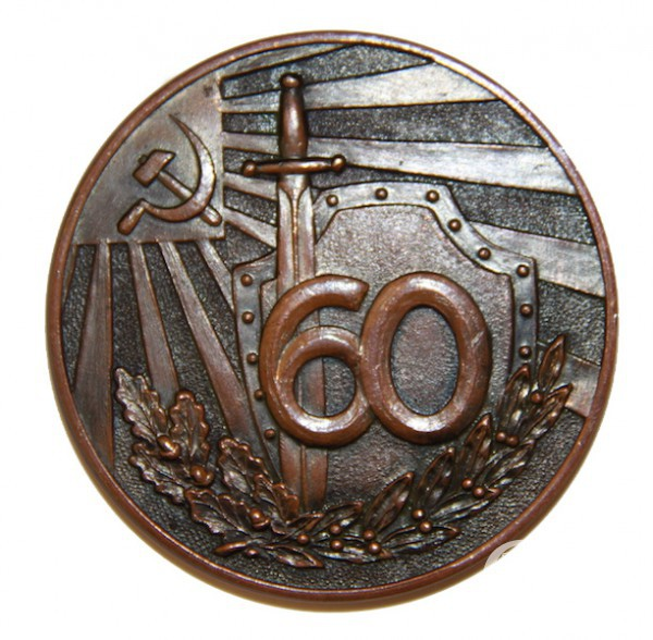 """Медаль """"Грузинская советская милиция 60 лет"""""""