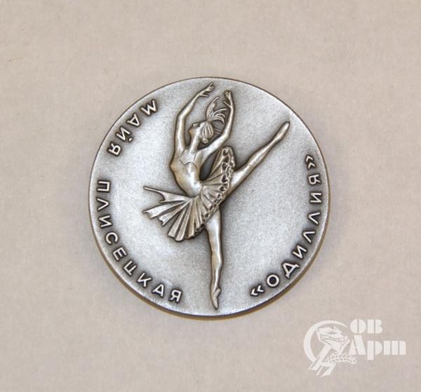 """Медаль""""Одиллия"""" с изображением Майи Плисецкой"""