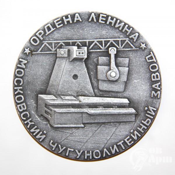 """Медаль """"Станколит"""""""