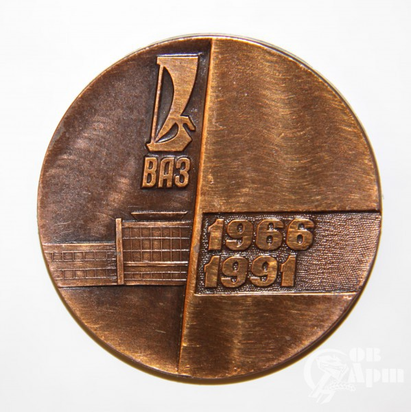 """Медаль """"Волжский автозавод 25 лет. 1966-1991"""""""