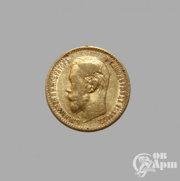"""Монета """"5 рублей Николай II 1897 год"""""""