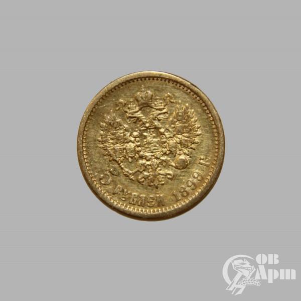 """Монета """"5 рублей Николай II 1899 год"""""""