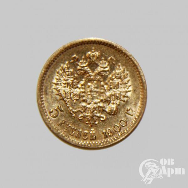 """Монета """"5 рублей Николай II 1900 г."""""""