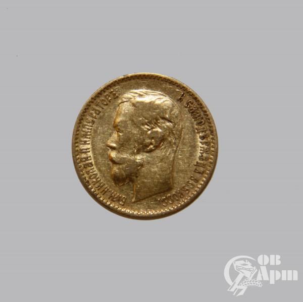 """Монета """"5 рублей Николай II 1900 год"""""""