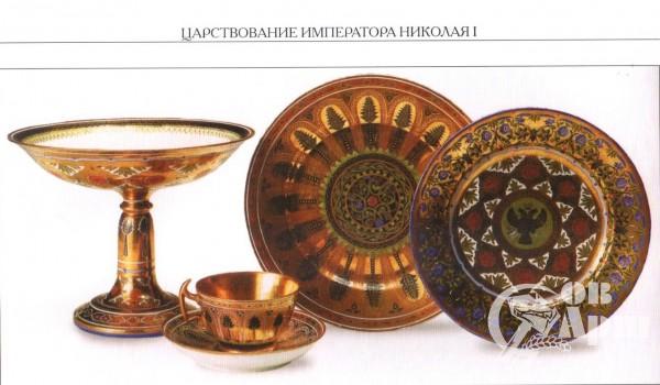 Пара чайная из Кремлевского сервиза